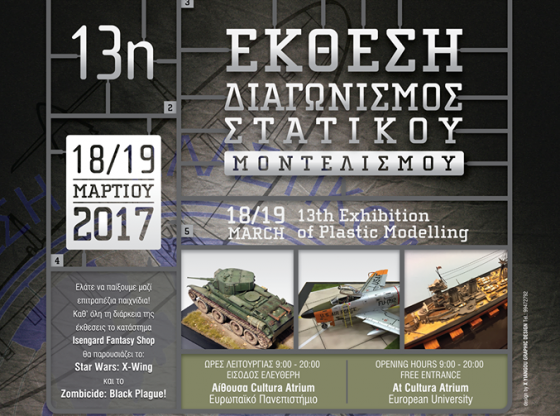 IPMS Cyprus Exhibition and Contest